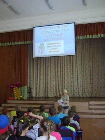 Всероссийский детский экологический фестиваль